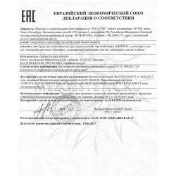 Декларация соответствия на продукцию Gehwol 9