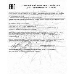 Декларация соответствия на продукцию Gehwol 11