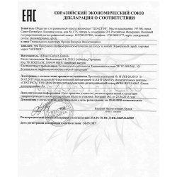 Декларация соответствия на продукцию Gehwol 14