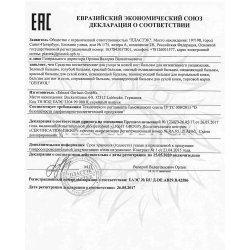Декларация соответствия на продукцию Gehwol 15