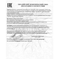 Декларация соответствия на продукцию Gehwol 16