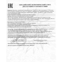 Декларация соответствия на продукцию Gehwol 18