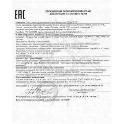 Декларация соответствия на продукцию Gehwol