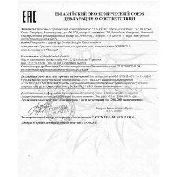 Декларация соответствия на продукцию Gehwol 19