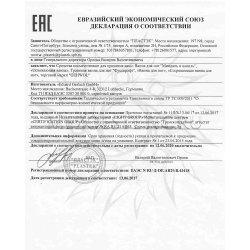 Декларация соответствия на продукцию Gehwol 20