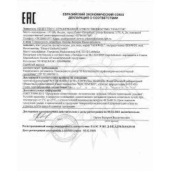 Декларация соответствия на продукцию Gehwol 23
