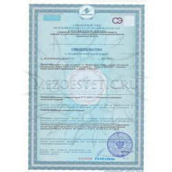 Регистрационное свидетельство на пилинг Gehwol