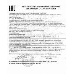 Декларация соответствия на продукцию Gehwol 2