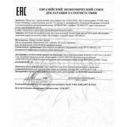 Декларация соответствия на продукцию Gehwol 3