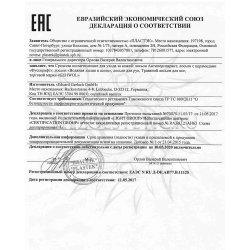 Декларация соответствия на продукцию Gehwol 4