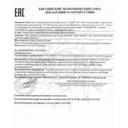Декларация соответствия на продукцию Gehwol 5