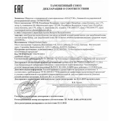 Декларация соответствия на продукцию Gehwol 6