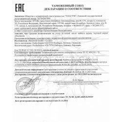 Декларация соответствия на продукцию Gehwol 8