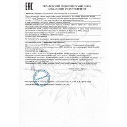 Декларация соответствия на Eye Contour Mask Nutri-Peptide