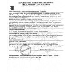 Декларация соответствия на эссенции Acnon GiGi