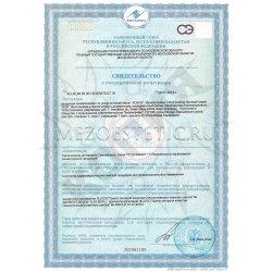 Регистрационное свидетельство на Multi Peeling Acnon GiGI