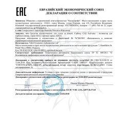 Декларация соответствия на Carboxy CO2 GiGi