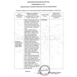 Декларация соответствия на крема GiGi часть 2