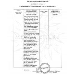 Декларация соответствия на крема GiGi часть 3