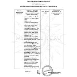 Декларация соответствия на крема GiGi часть 4