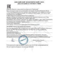 Сертификат соответствия на Deep cleansing Liquid Pads Derma Clea