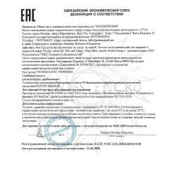 Сертификат соответствия на лосьон Solar Energy