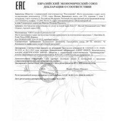 Декларация соответствия на Ester C часть 3