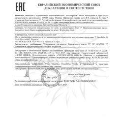 Декларация соответствия на Ester C часть 1