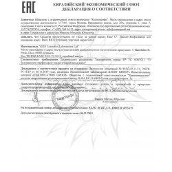 Декларация соответствия на Daily Rice Exfoliator Ester C