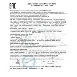 Декларация соответствия на гели GiGi часть 2