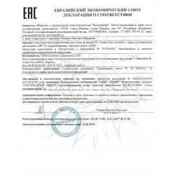 Декларация соответствия на CC Cream Bioplasma GiGi