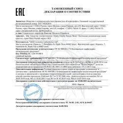 Декларация соответствия на Hydra Vitality Mask GiGi