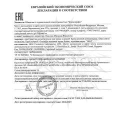Декларация соответствия на крема Acnon GiGi