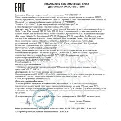 Декларация соответствия на крема GiGi часть 9