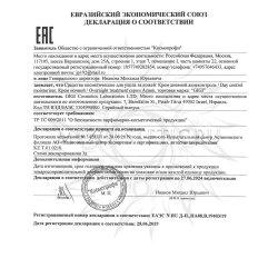 Декларация соответствия на крема GiGi часть 8