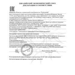 Декларация соответствия на Smoothing Facial Cleanser Acnon GiGi