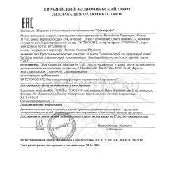 Декларация соответствия на эссенции GiGi