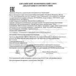 Декларация соответствия на гели Acnon GiGi