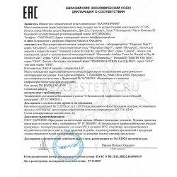 Декларация соответствия на лосьоны GiGi