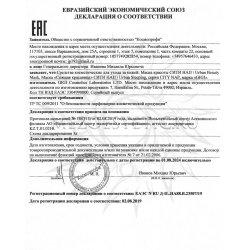 Декларация соответствия на маски City NAP GiGi
