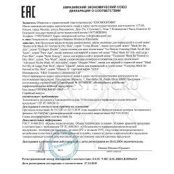 Декларация соответствия на маски GiGi часть 8