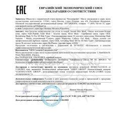 Декларация соответствия на маски GiGi часть 7