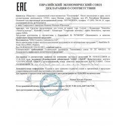 Декларация соответствия на MesoActive GiGI часть 2