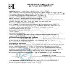 Декларация соответствия на молочко GiGi