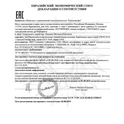 Декларация соответствия на мыло-скраб City NAP GiGi