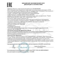 Декларация соответствия на Propolis Powder Mask GiGi
