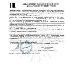 Декларация соответствия на Serum Supreme GiGi