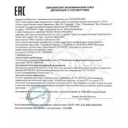 Декларация соответствия на скраб GiGi