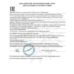 Декларация соответствия на Fresh Water Mist City Nap GiGi