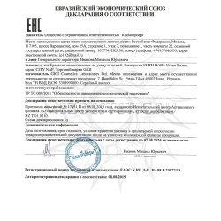 Декларация соответствия на Urban Serum City Nap GiGi